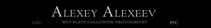 Alexey Alexeev Photography (Ambrotypes, Tintypes, Wet-Plate Collodion)